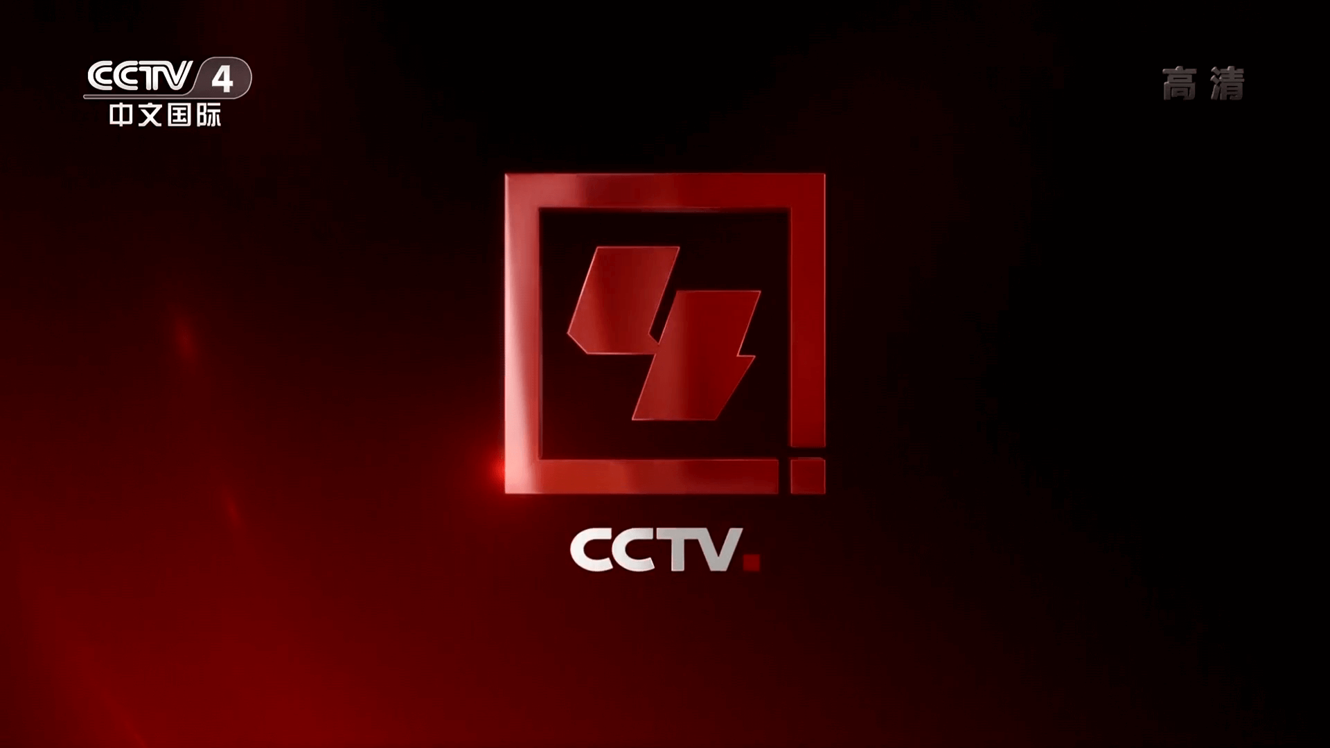 CCTV-4中文國際(亞洲)
