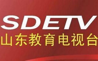 山東教育電視台頻道