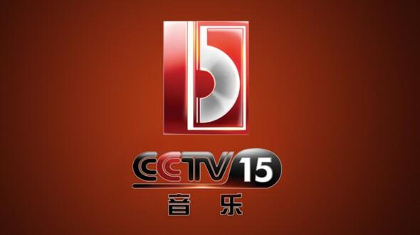 CCTV-15音乐