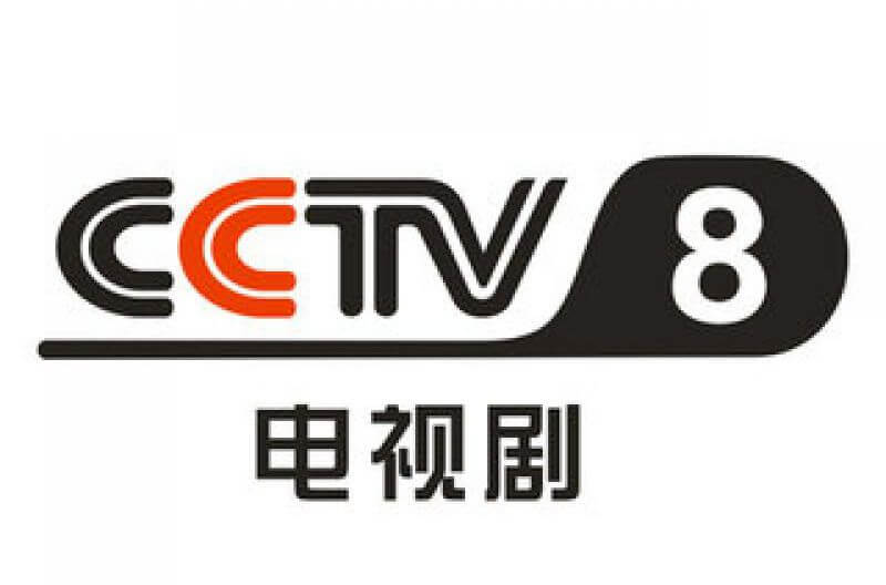 CCTV-8电视剧