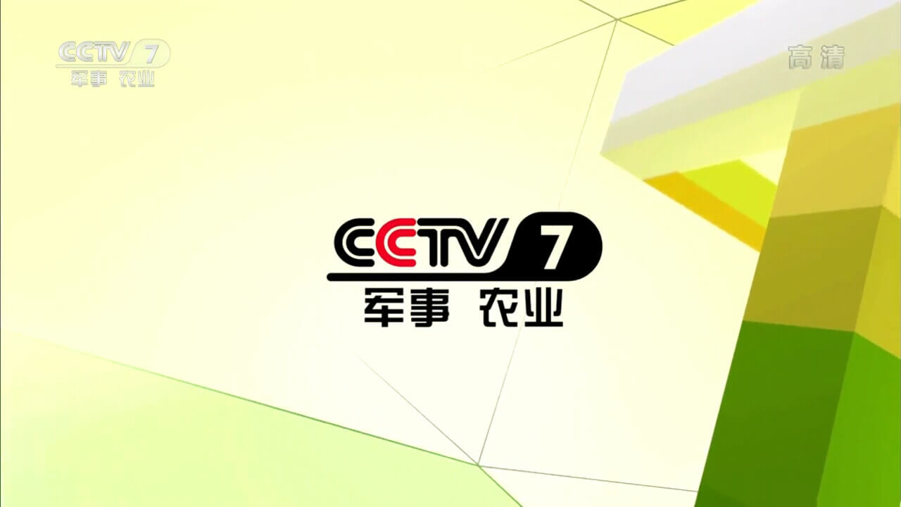 CCTV-7国防军事