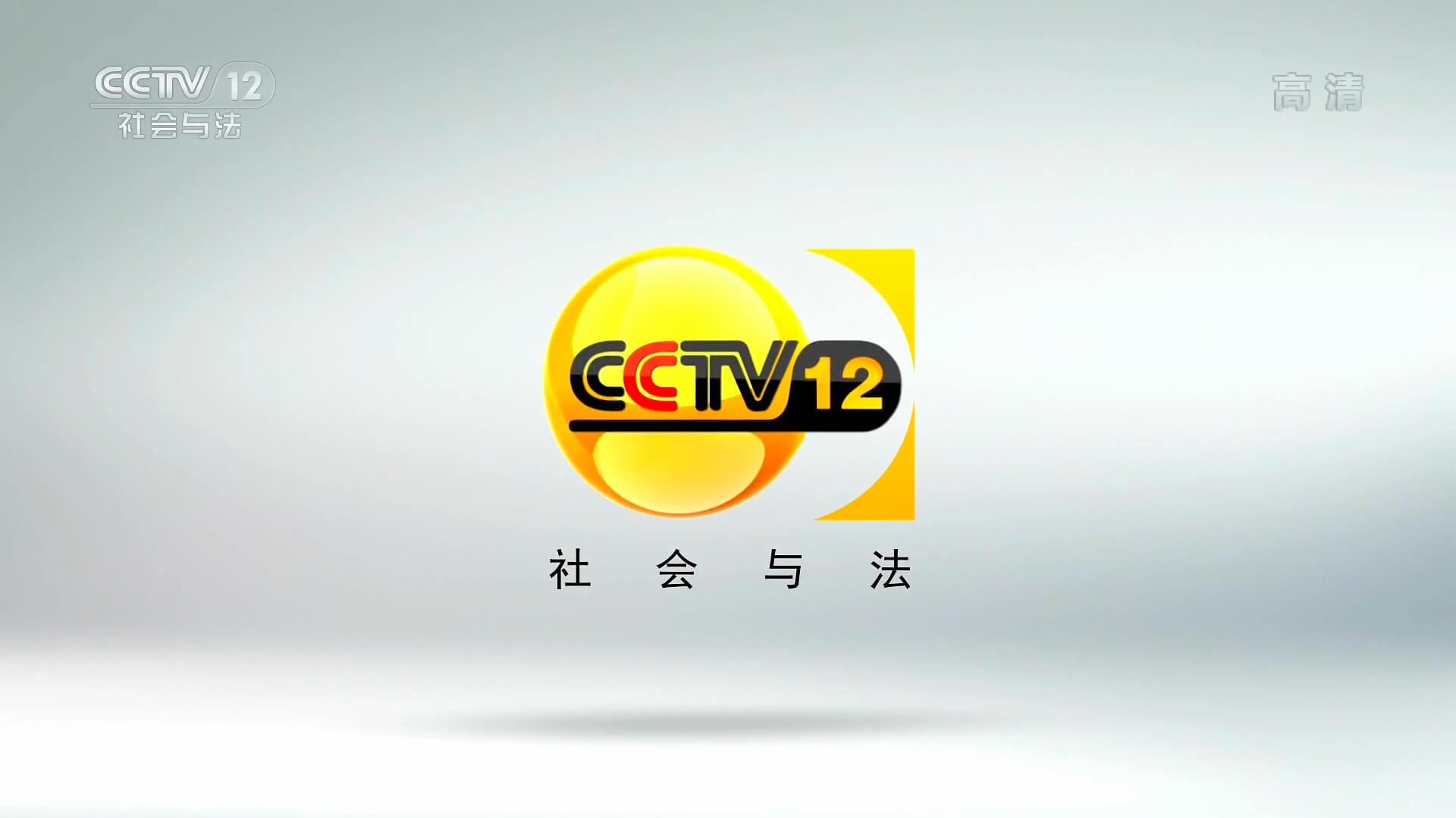 CCTV-12社会与法