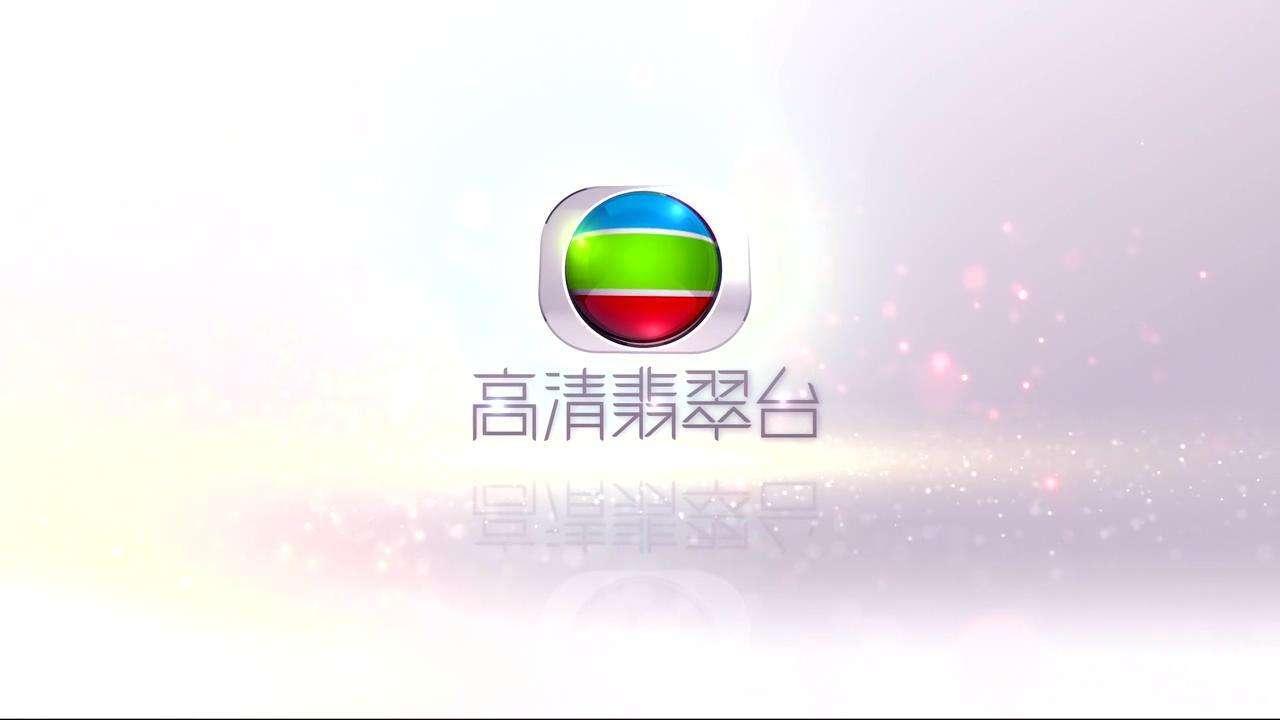 香港翡翠台