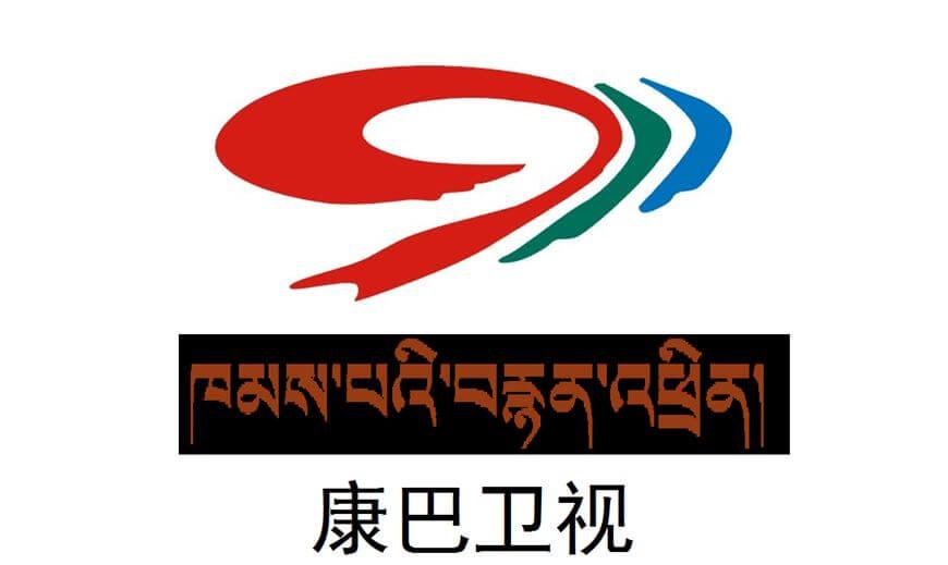 四川康巴藏語衛視頻道