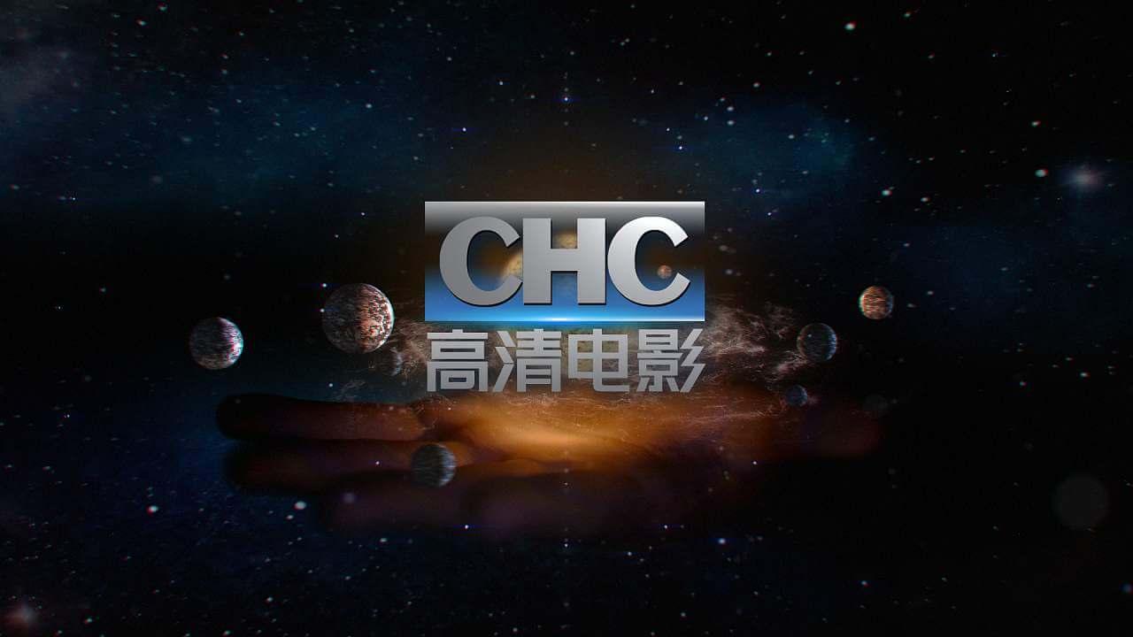 CHC高清电影(数字)