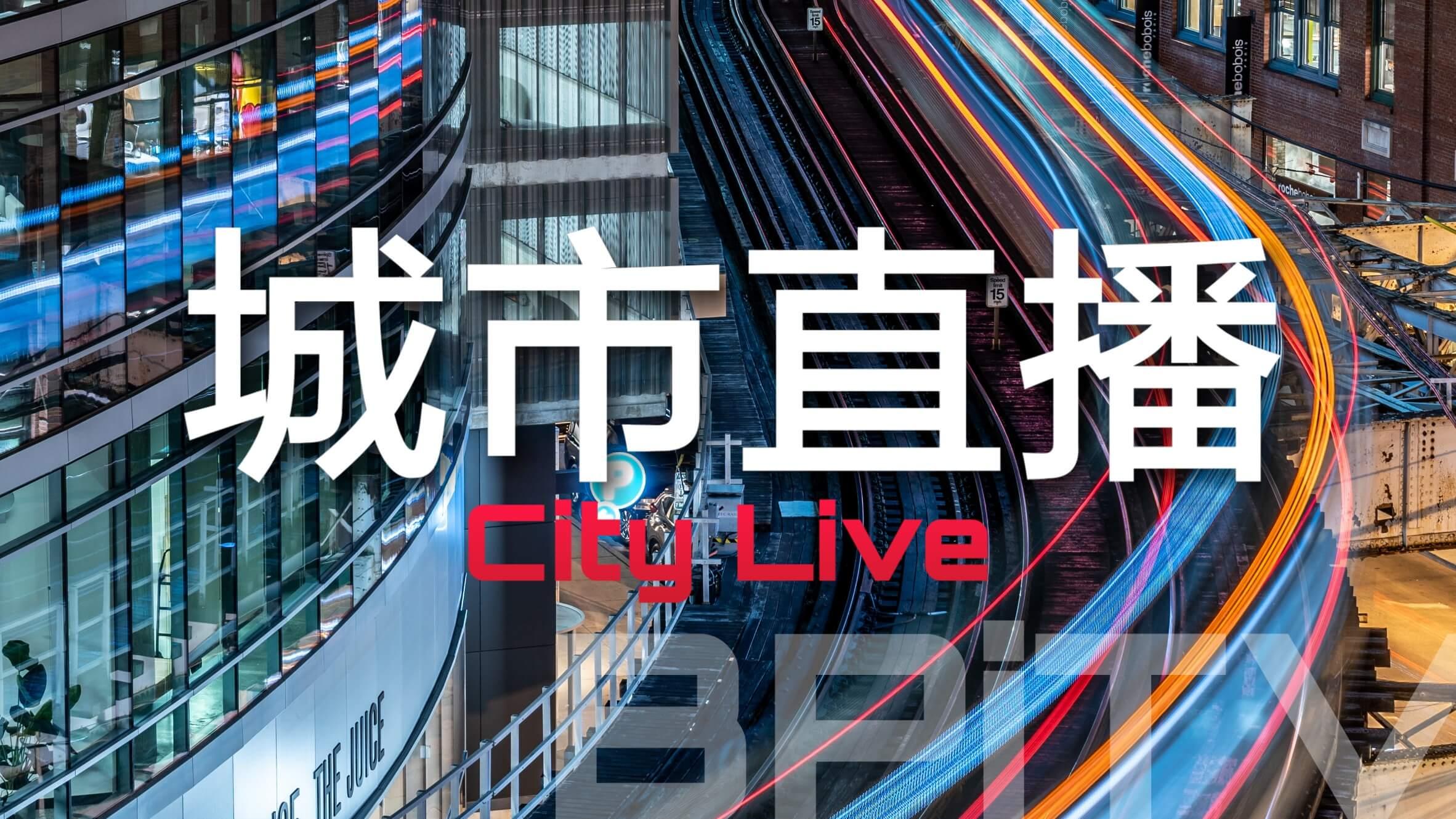 香港交通直播