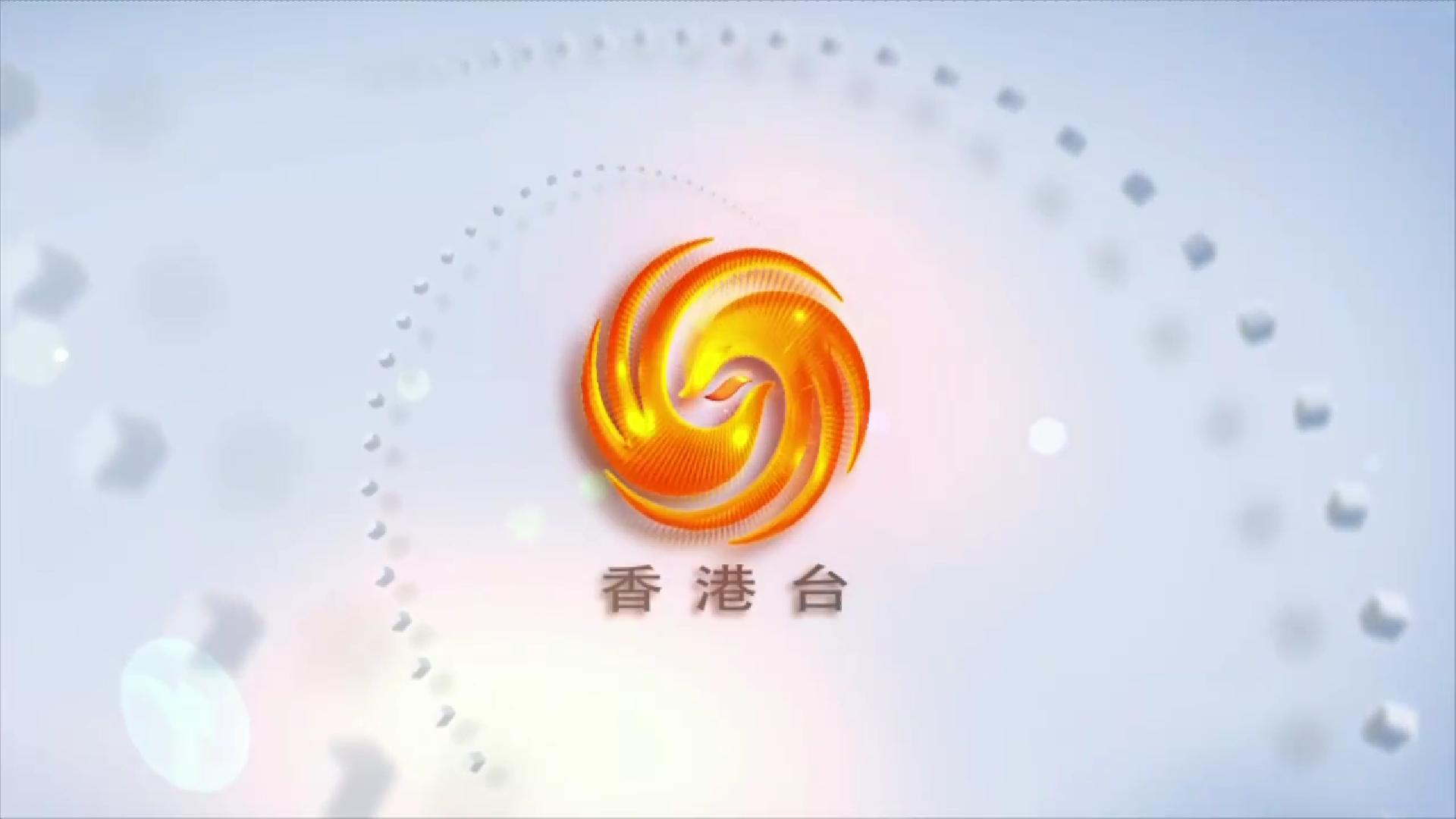 凤凰卫视香港台